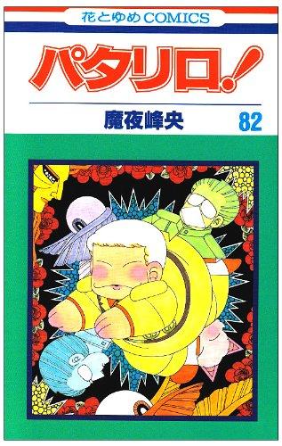パタリロ! 82 (花とゆめCOMICS)の詳細を見る