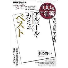 NHK 100分 de 名著 アルベール・カミュ『ペスト』 2018年 6月 [雑誌] (NHKテキスト)