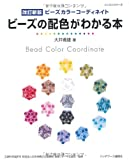ビーズの配色がわかる本―ビーズカラーコーディネート (レッスンシリーズ)