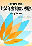 地方公務員共済年金制度の解説平成27年度版