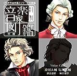 「月刊男前図鑑」シリーズ特別編  月刊音楽家図鑑 黒盤