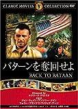 バターンを奪回せよ [DVD] FRT-041