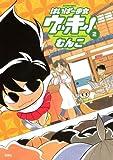 はいぱー少女ウッキー!2(アクションコミックス)