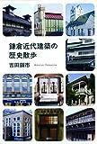 鎌倉近代建築の歴史散歩