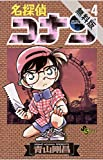 名探偵コナン(4)【期間限定 無料お試し版】 (少年サンデーコミックス)