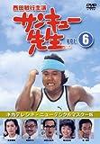サンキュー先生 VOL.6[DVD]