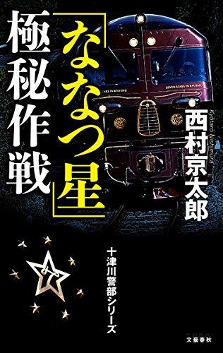 十津川警部シリーズ 「ななつ星」極秘作戦の詳細を見る