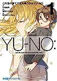 この世の果てで恋を唄う少女YU-NO / 石田総司 のシリーズ情報を見る