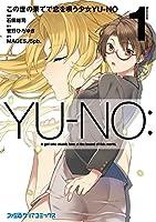 この世の果てで恋を唄う少女YU-NO 1 (ファミ通クリアコミックス)