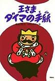 王さまダイマの手紙 (ぼくは王さま)