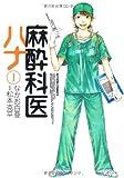 麻酔科医ハナ (1) (アクションコミックス) 画像