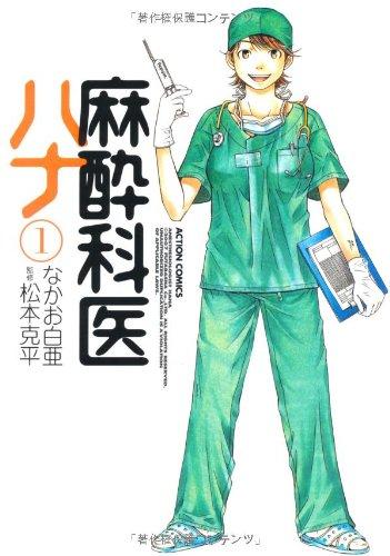 双葉社 コミックス『麻酔科医ハナ(1)』