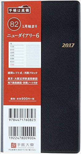 高橋 手帳 2017年1月始まり ウィークリー ニューダイアリー 6 No.82