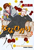 ななひかり 3 (キャラコミックス)