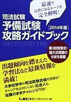 司法試験予備試験攻略ガイドブック 2014年版