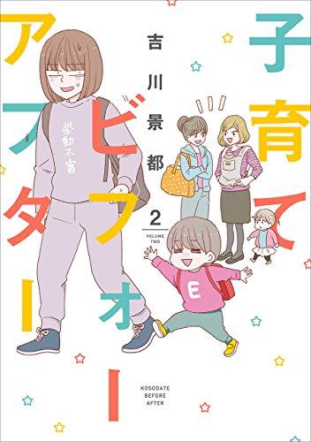 子育てビフォーアフター 2巻 (バンチコミックス)
