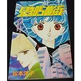 見知らぬ街 / 松本 洋子 のシリーズ情報を見る