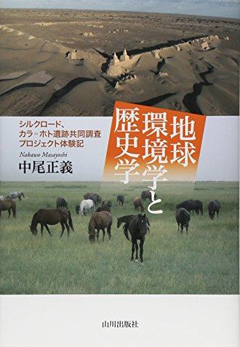 地球環境学と歴史学―シルクロード、カラ=ホト遺跡共同調査プロジェクト体験記