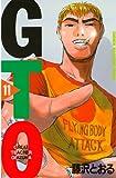 GTO(11) (週刊少年マガジンコミックス)