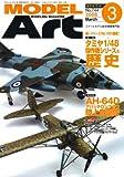 MODEL Art (モデル アート) 2008年 03月号 [雑誌]