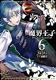 魔界王子devils and realist: 6 (ZERO-SUMコミックス)