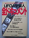 UFOと宇宙人 全ドキュメント