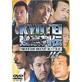 KYOTEI強豪列伝 [DVD]