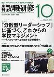 教職研修 2018年 10月号[雑誌]