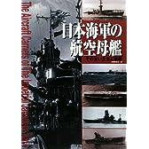 日本海軍の航空母艦―その生い立ちと戦歴