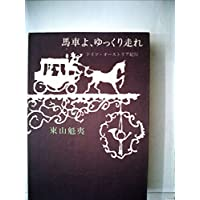 馬車よ、ゆっくり走れ (1971年)