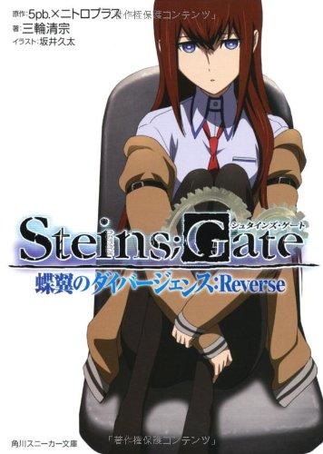 STEINS;GATE  蝶翼のダイバージェンス:Reverse (角川スニーカー文庫)