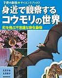 身近で観察するコウモリの世界: 町を飛ぶ不思議な野生動物 (子供の科学★サイエンスブックス)
