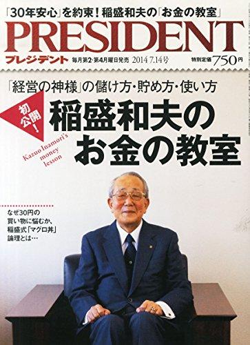 PRESIDENT (プレジデント) 2014年 7/14号 [雑誌]の詳細を見る