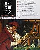 西洋美術研究〈No.1〉特集 イメージとテキスト