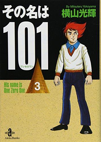 その名は101 (3) (秋田文庫)の詳細を見る