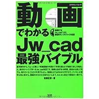 動画でわかるJw_cad最強バイブル (エクスナレッジムック)