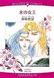 氷の女王 (エメラルドコミックス ロマンスコミックス)