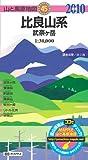 比良山系 2010年版―武奈ケ岳 (山と高原地図 45)
