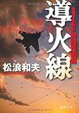 SFGp 特殊作戦群 導火線 (徳間文庫)