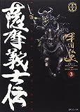 薩摩義士伝 (3) (SPコミックス―時代劇シリーズ)
