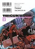 トライガンマキシマム (5) (YKコミックス (066)) 画像