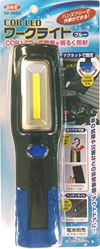 セーブ COB LED ワークライト  ブルー
