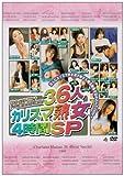 36人カリスマ熟女4時間SP 牧原れい子・川奈まり子 他 /ブラーボ/ロデオドライブ [DVD]