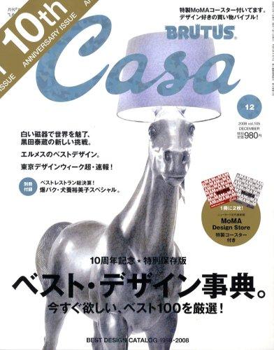Casa BRUTUS (カーサ・ブルータス) 2008年 12月号 [雑誌]の詳細を見る