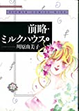 前略 ミルクハウス / 川原由美子 のシリーズ情報を見る