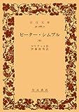 ピーター・シムプル 中 (岩波文庫 赤 288-2)