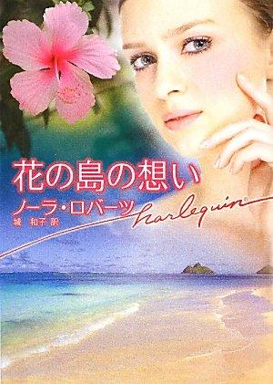 花の島の想い (ハーレクイン文庫)の詳細を見る