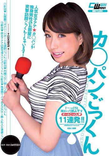 椿かなり(AV女優)