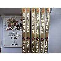 魔探偵ロキ コミック 全7巻完結セット (Blade comics)