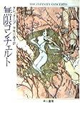 無限コンチェルト (ハヤカワ文庫FT)